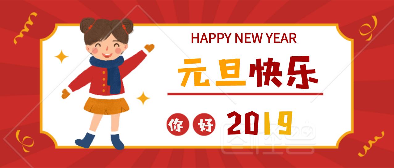 元旦快乐!美博达和您一起喜迎2019!