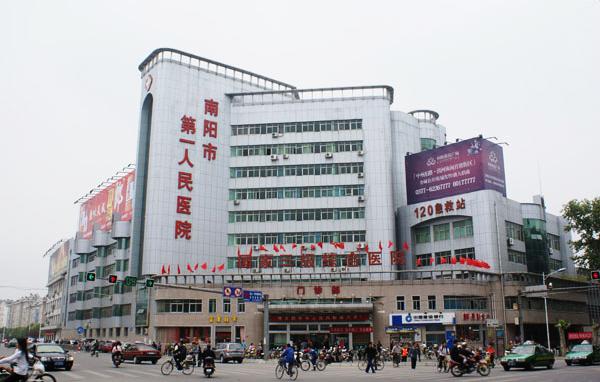 南阳市第一人民医院优质病房楼