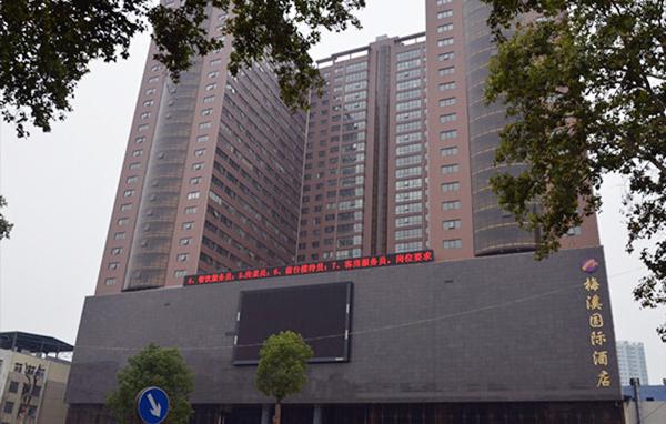 南阳梅溪商务大厦