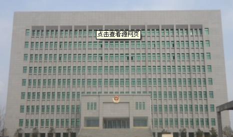 南阳市公安局办公大楼