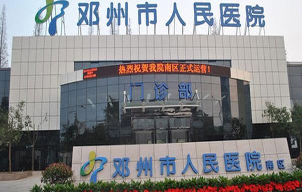 邓州第一人民医院